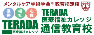 TERADA医療福祉カレッジ